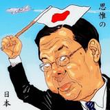 志位の日本
