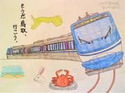 そうだ鳥取、行こう。