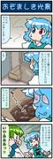 がんばれ小傘さん 2948