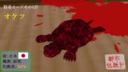 【怪奇カード-その127】オケツ