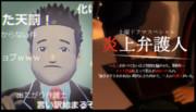 【19冬MMDふぇすと展覧会】炎上弁護人 唐澤