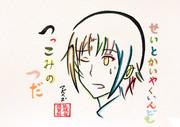 ひらがなでツッコミの津田を描いてみた。