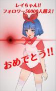 【おめシス】レイちゃんフォロワー5万突破おめでとう!