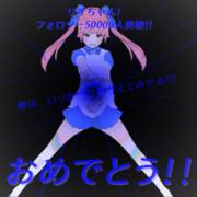 【おめシス】リオちゃんフォロワー5万突破おめでとう!