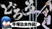 アニメ どろろ アニメ化記念