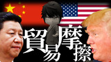 覇権争い 米中対立
