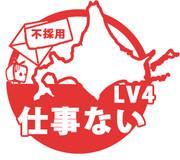 仕事ない・北海道LV4