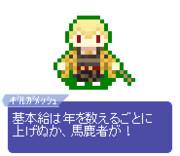 【ドット】ギルガメッシュ〔キャスター〕