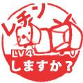 レチンしますか?LV4