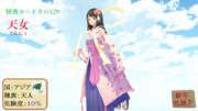 【怪奇カード-その129】天女(てんにょ)