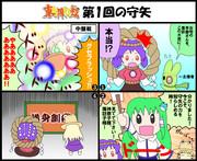 第1回編 ☯東方陣取戦☯ 3.守矢(1)