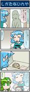 がんばれ小傘さん 2952