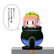 あおいー(砲