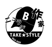 TAKE★STYLE