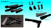 【アップデート】M1911組立キットwithEXパーツ