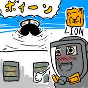LIONさん
