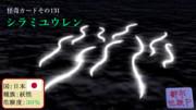 【怪奇カード-その131】シラミユウレン
