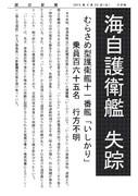 【艦これMMDドラマ】作中資料01 読切新聞(2013/04/23夕刊)【はじめの一矢】