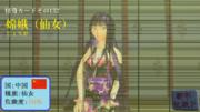【怪奇カード-その132】嫦娥(仙女)