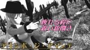 六導玲霞主演!マカロニウエスタン映画のポスターⅡ【MMDモノクロポートレート】