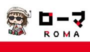 【艦これ】ローマ