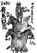 平成最後の有馬