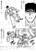 流行らなそうな格闘漫画の主人公、未だ大きすぎる差に愕然とする