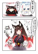 丸くなった加賀と赤城