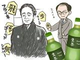 茶王戦 ルー語解説