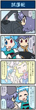 がんばれ小傘さん 2956