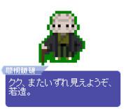 【ドット】間桐臓硯