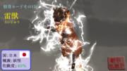 【怪奇カード-その134】雷獣(らいじゅう)