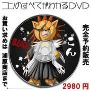 コンDVD(非売品)