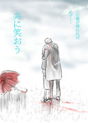 【瀬文×当麻】雨止み【ちょっと流血注意】