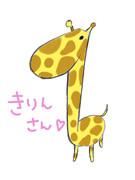 くるみさん作:キリン