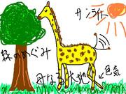 智千代さん作:キリン
