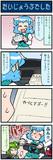 がんばれ小傘さん 2957