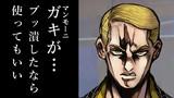 """""""ガキが…""""生放送中プロシュート兄貴の放った言葉に一同驚愕!"""