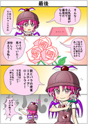 みすちー4コマ 119