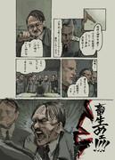【漫画】総統閣下がニコニコ静画においでになられました【模写】