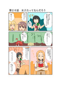 ゆゆゆい漫画20話