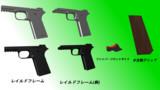 【追加品】M1911組立キットEXパーツ2【モデル配布】