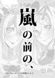 【砲雷46新刊】嵐の前の、_表紙