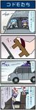 がんばれ小傘さん 2959