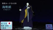 【怪奇カード-その135】海座頭(うみざとう)