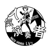 人気演奏者 LV1