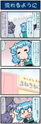 がんばれ小傘さん 2960