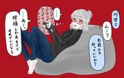 メガネ吸血鬼ちゃん 自宅デート