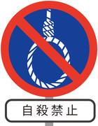 自殺禁止標識