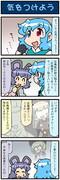 がんばれ小傘さん 2962